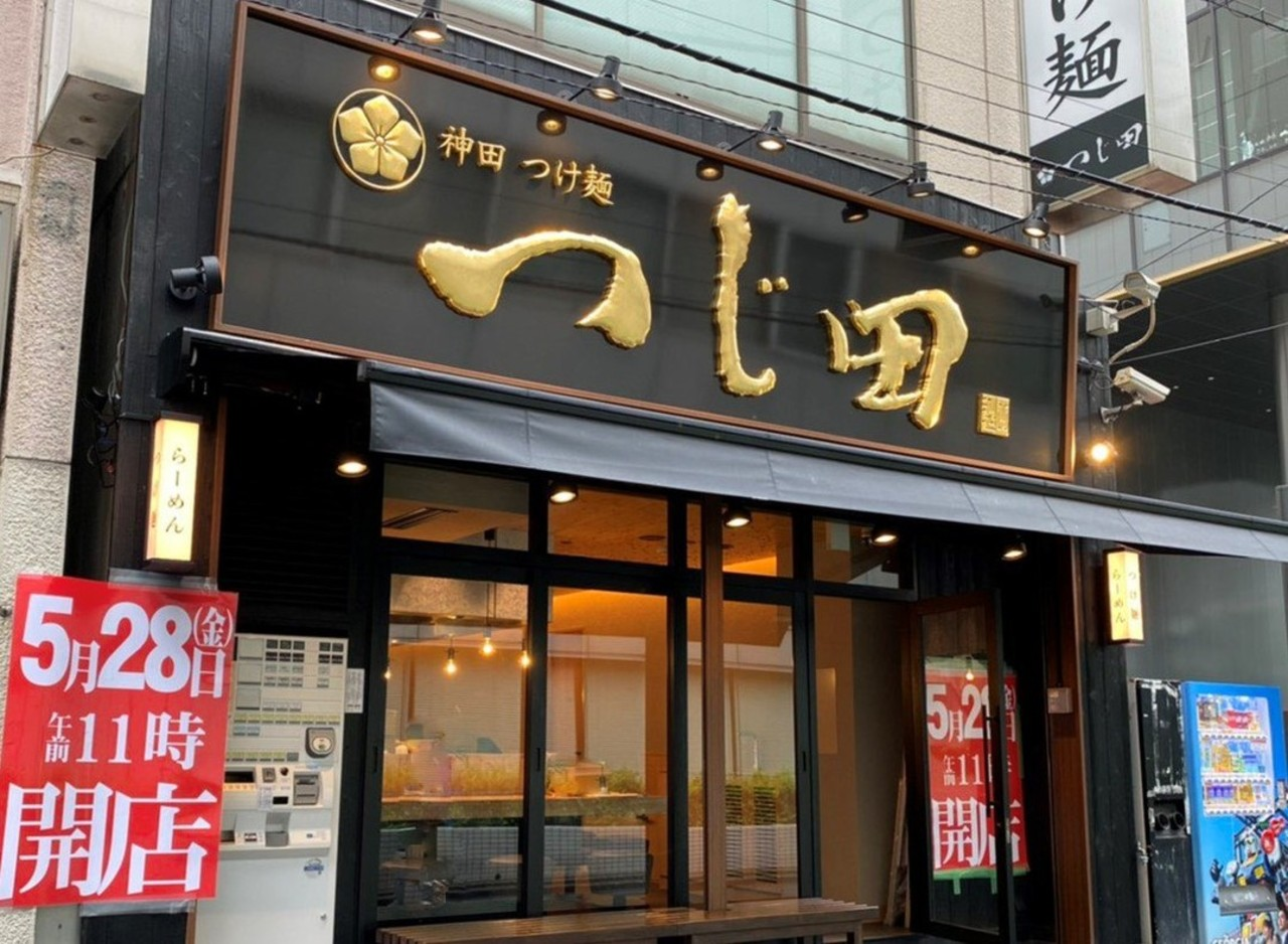 東京都千代田区外神田1丁目に「つじ田 秋葉原店」明日グランドオープンのようです。