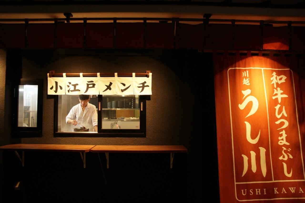 埼玉県川越市元町松村屋旅館内に和牛ひつまぶし専門店「うし川」が11月29日オープン!