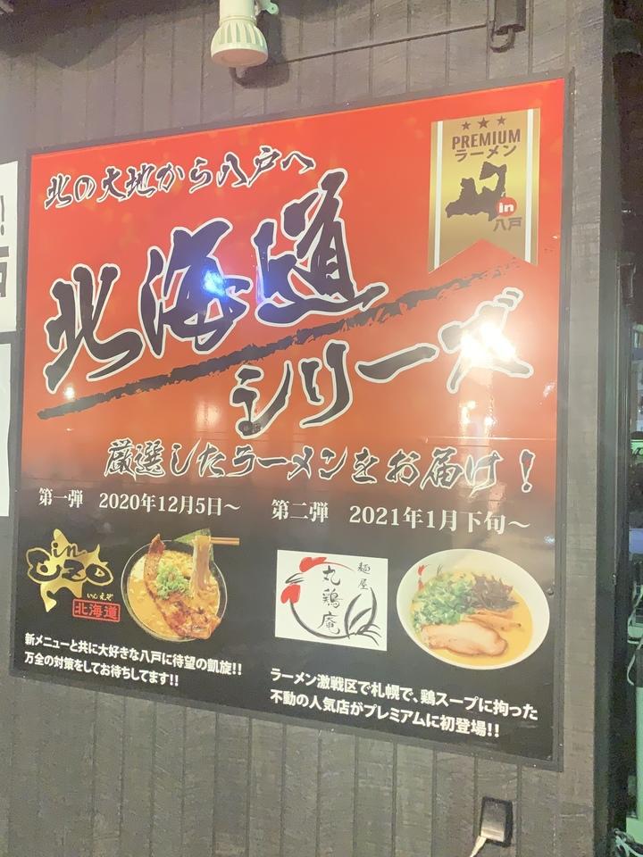 「プレミアムラーメン in 八戸」 北海道 「in EZO」が20.12.5オープンするようです。