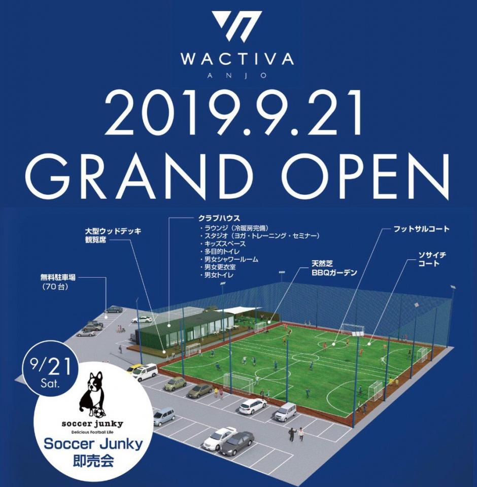祝!9/21open『WACTIVA ANJO』複合型スポーツ施設(愛知県安城市)