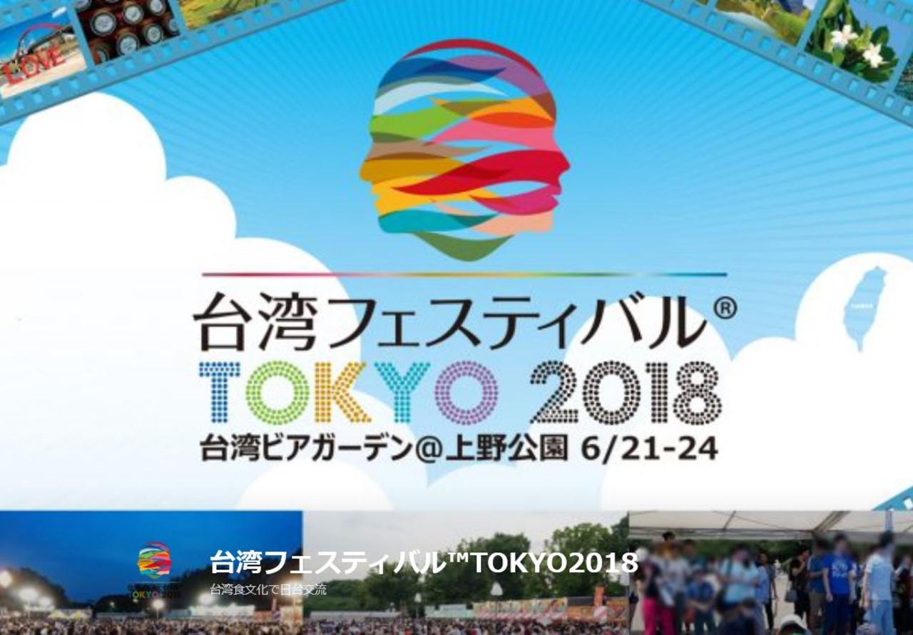台湾フェスティバル TOKYO2018