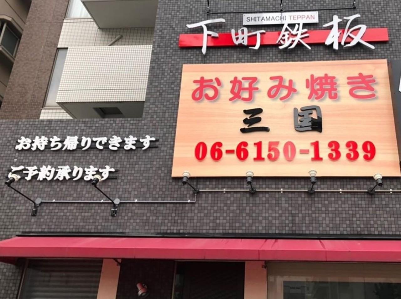 祝!3/19open『下町鉄板 三国』鉄板焼き・お好み焼き(大阪市淀川区)