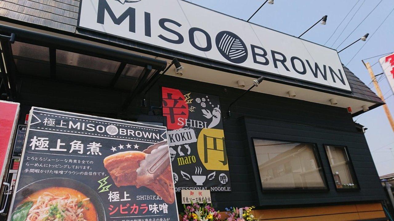 神奈川県厚木市棚沢に味噌らーめん専門店「極上味噌ブラウン」が本日オープンされたようです。