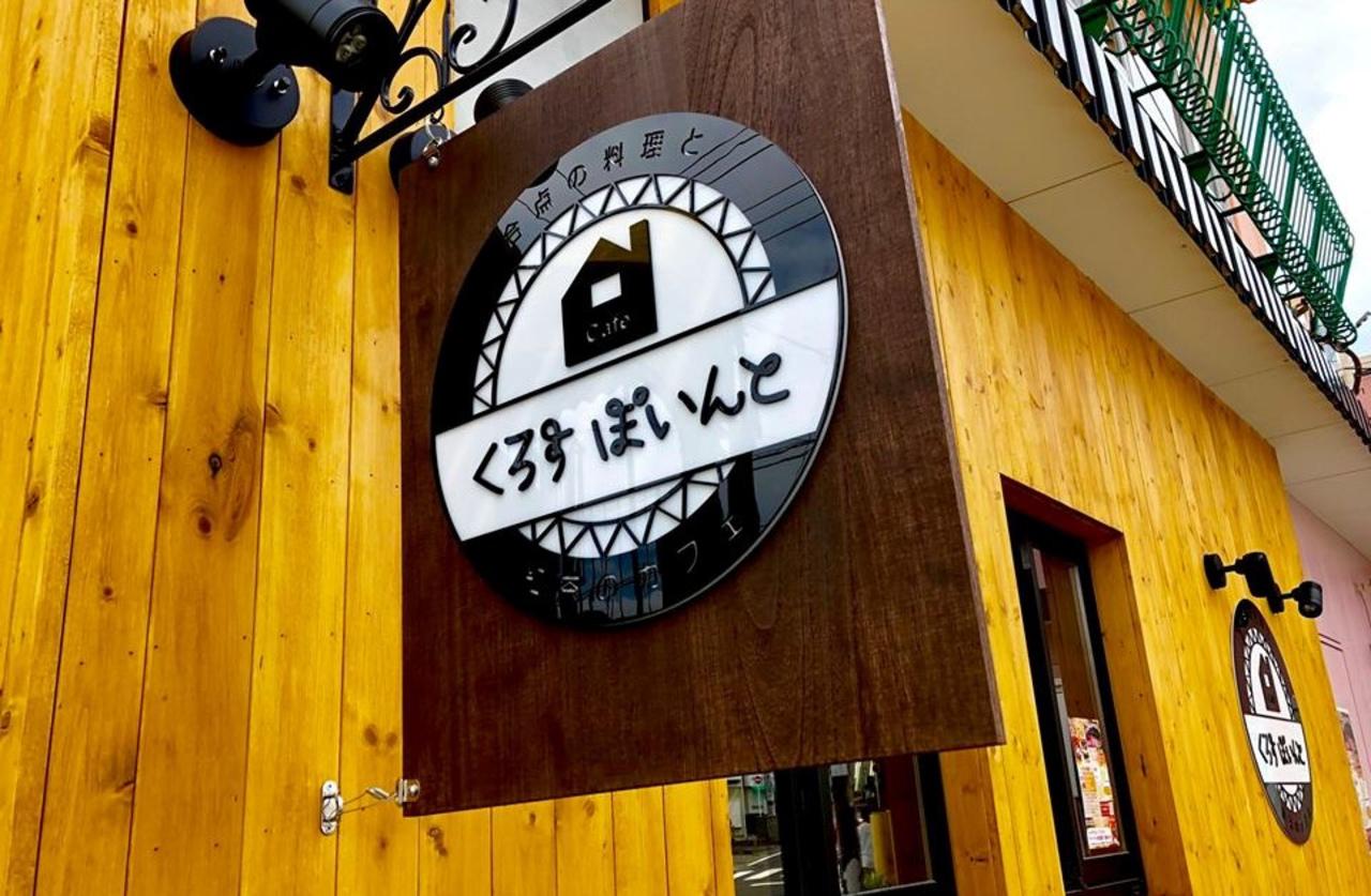 海老名市東柏ケ谷に合点の料理と紅茶のカフェ「くろすぽいんと」昨日オープンされたようです。