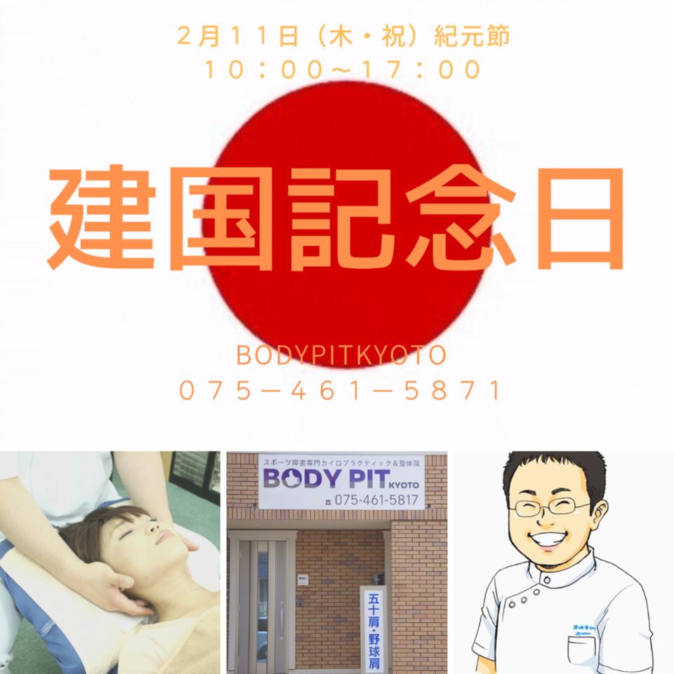 2月11日(木・祝)営業いたします!!