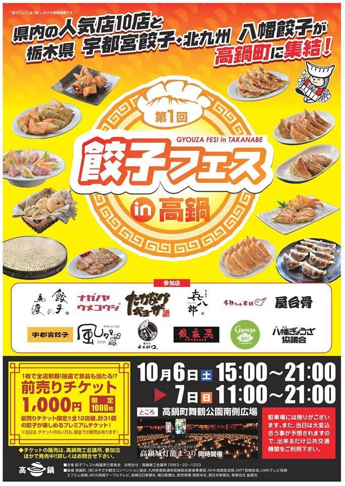 餃子フェスin高鍋