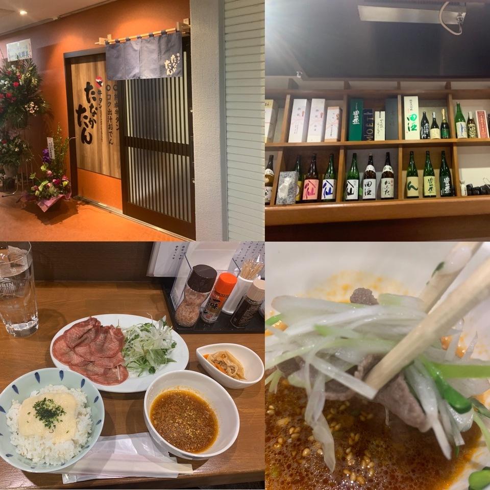 牛タンはリーズナブルで味わえる?! 八戸市三日町「牛タン たなかたん」
