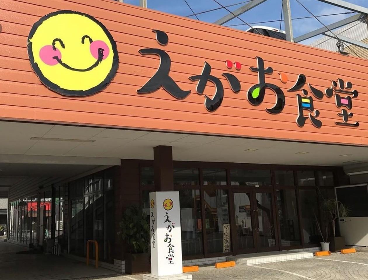 徳島県徳島市山城西2丁目に「えがお食堂」が3/5にオープンされたようです。