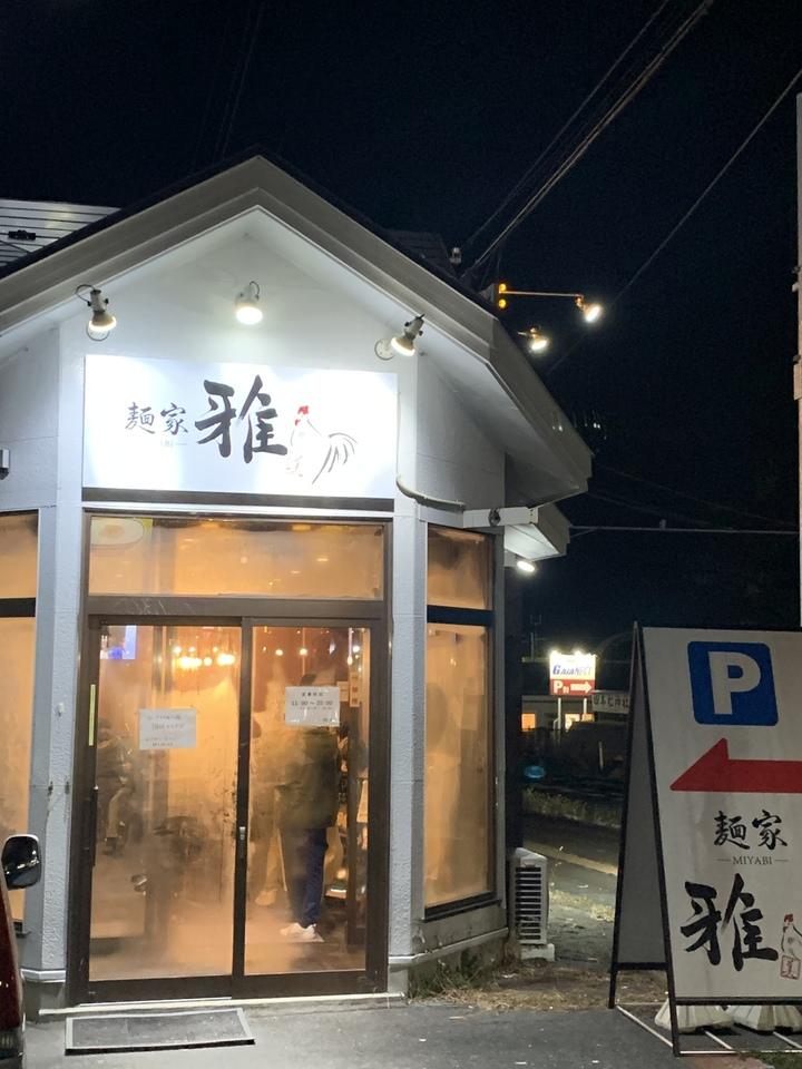 本日オープン! 鶏白湯ラーメン・煮干しラーメンのお店 八戸市【麺家 雅(みやび)】