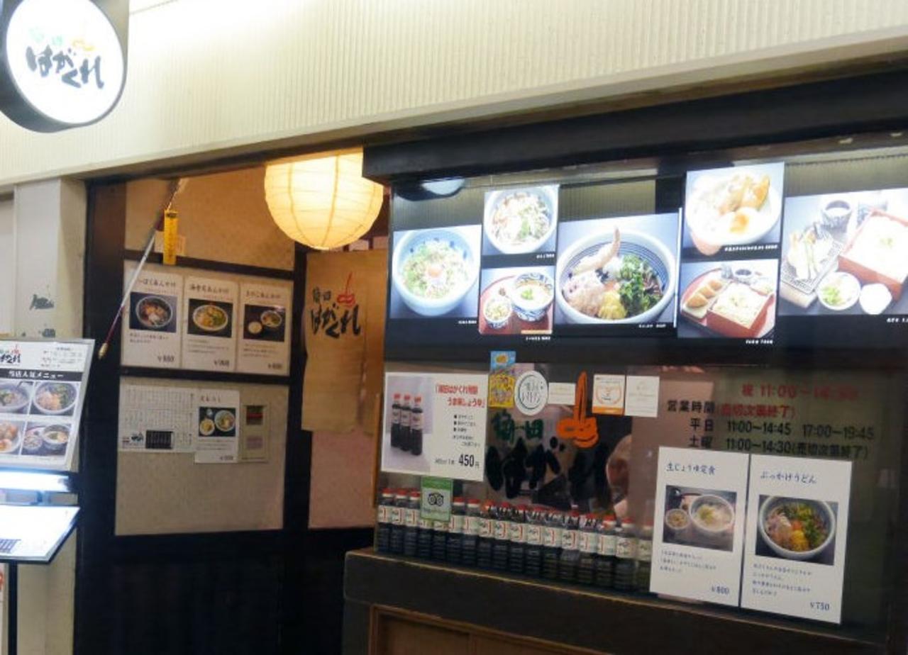 大阪駅前第三ビルB2の「梅田はがくれ本店」9/25に閉店になるようです。