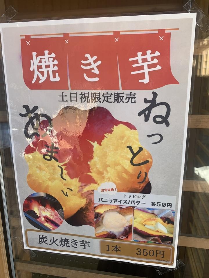 【青森県八戸市】「海カフェたねさし」土日祝限定で、炭火で焼いた「炭火焼き芋」が味わえるそうです!