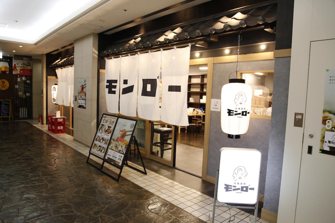 大阪市中央区北浜の証券取引所ビルB1に「大衆酒場モンロー」が本日オープンされたようです。