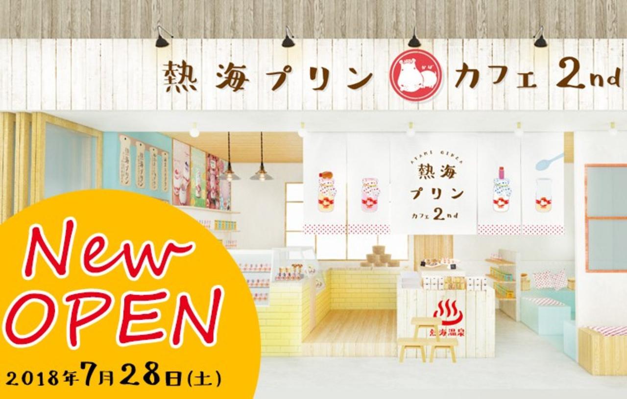 熱海 銀座商店街に「熱海プリンカフェ2nd」7月28日オープン!