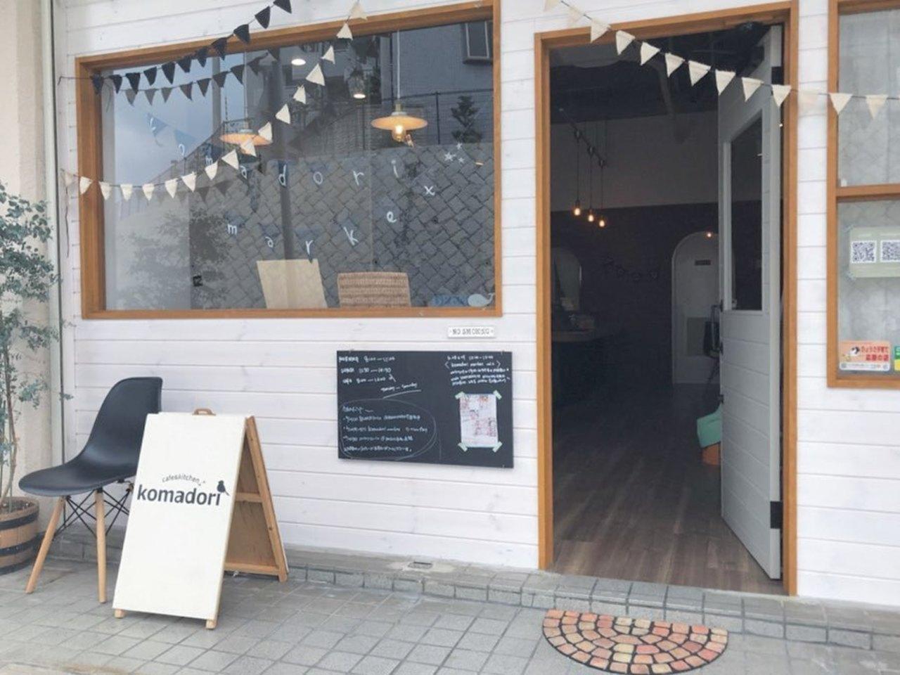 祖父母の40年を受け継いで。。神戸市垂水区五色山8丁目のカフェ&キッチン『コマドリ』