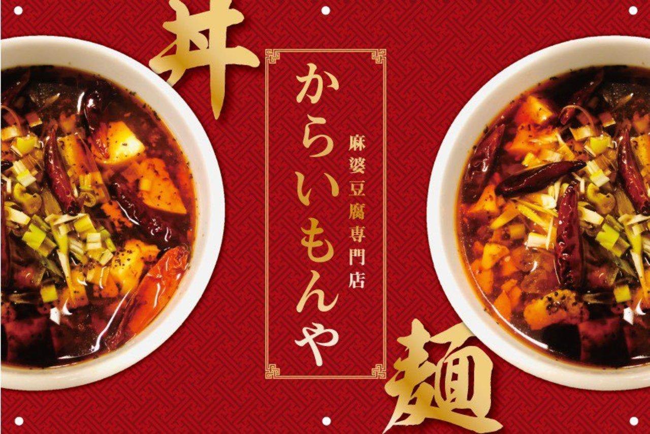 京都市伏見区横大路天王前に麻婆豆腐専門店「からいもんや」が1/18オープンされたようです。
