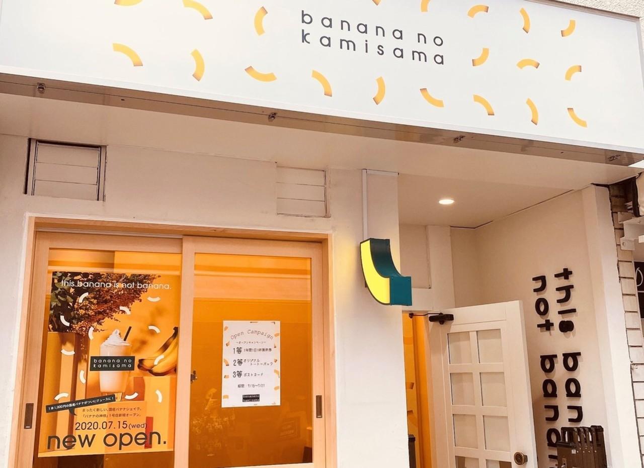 東京都目黒区自由が丘2丁目に「バナナの神様 自由が丘店」7月15日オープン!