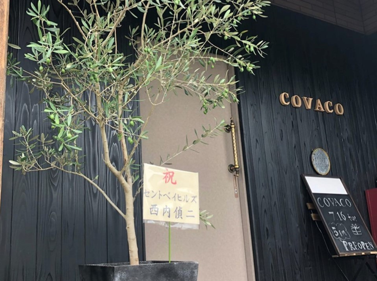 香川県高松市松縄町にダイニング「コバコ」が本日プレオープンのようです。