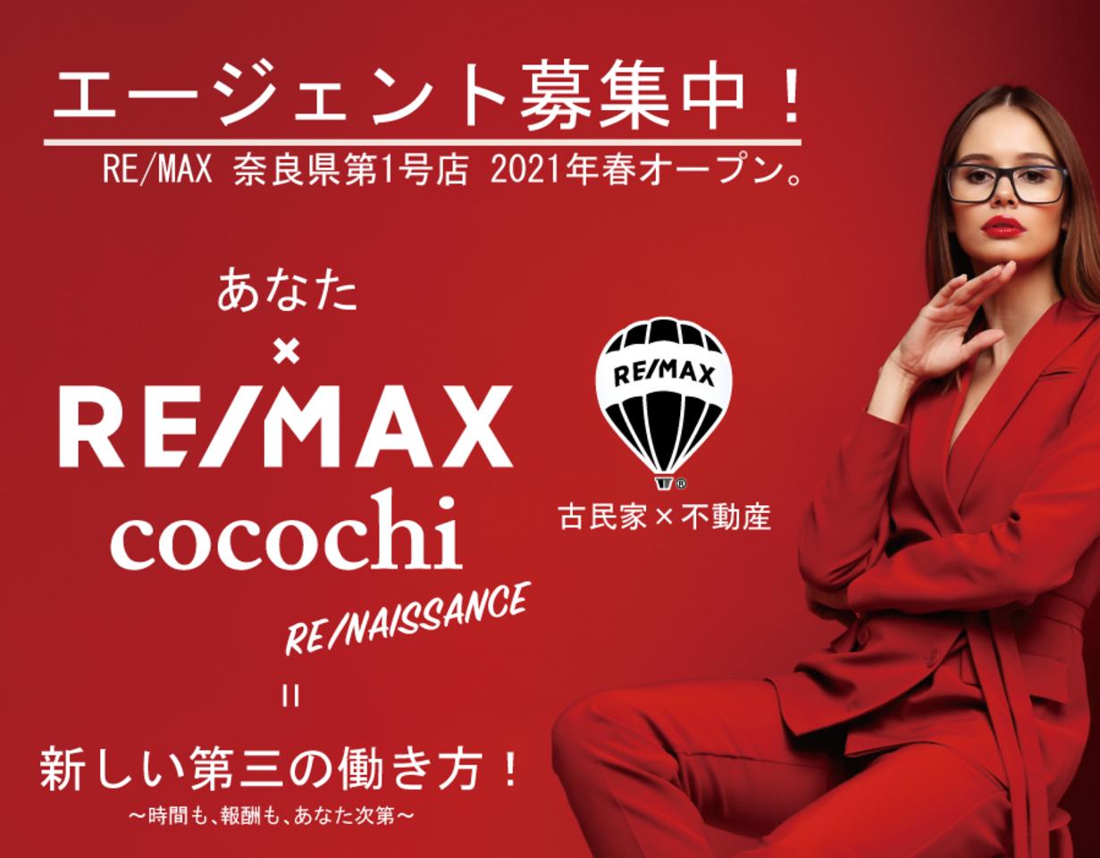 自由な働き方『不動産エージェント』として活動してみませんか? RE/MAX cocochi