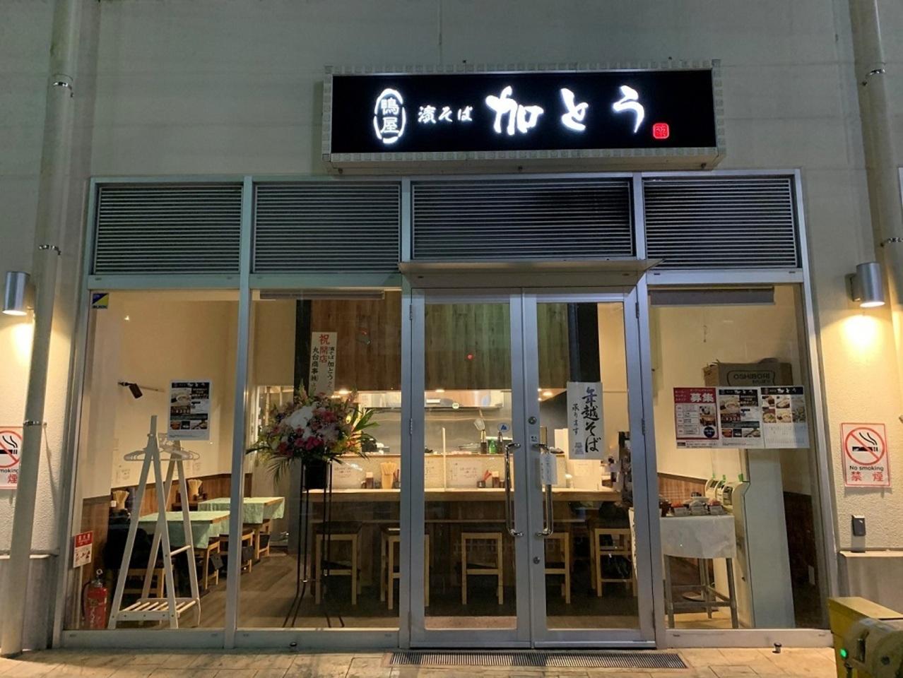 神奈川県横浜市緑区台村町に「濱蕎麦鴨屋加とう中山店」が12/20オープンされたようです。