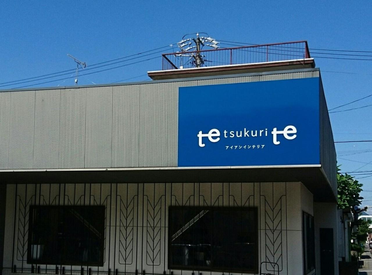 【 テツクリテ 】インテリアショップ(岐阜県関市)