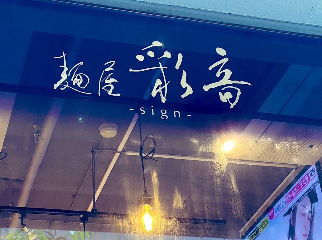 東京都品川区西五反田2丁目にラーメン屋「麺屋 彩音 -サイン-」が明日オープンのようです。