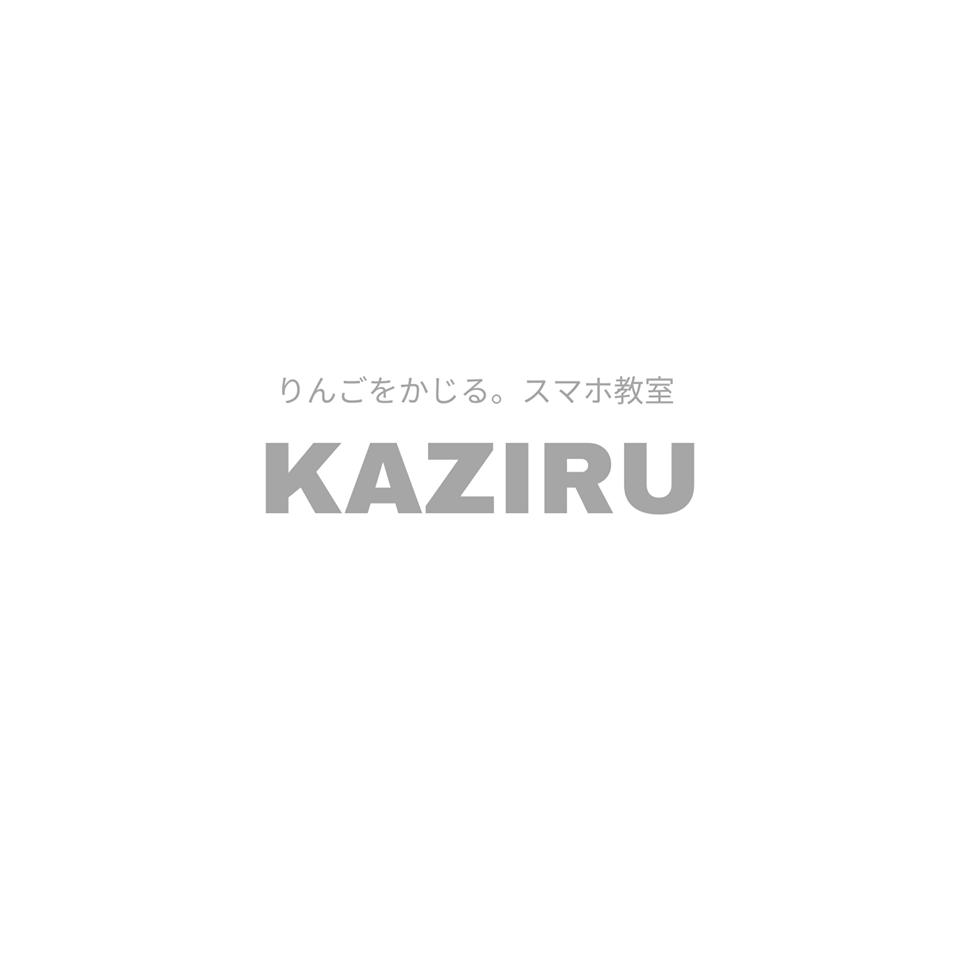 10203りんごをかじる。スマホ教室 KAZIRU