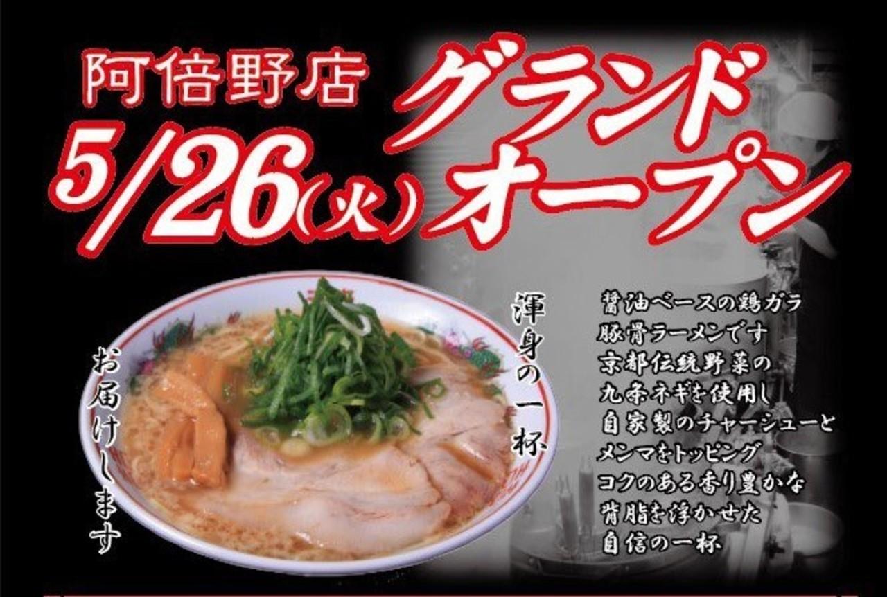 大阪市阿倍野区阿倍野筋4丁目に「熟成麺屋 神来阿倍野店」が昨日グランドオープンされたようです。