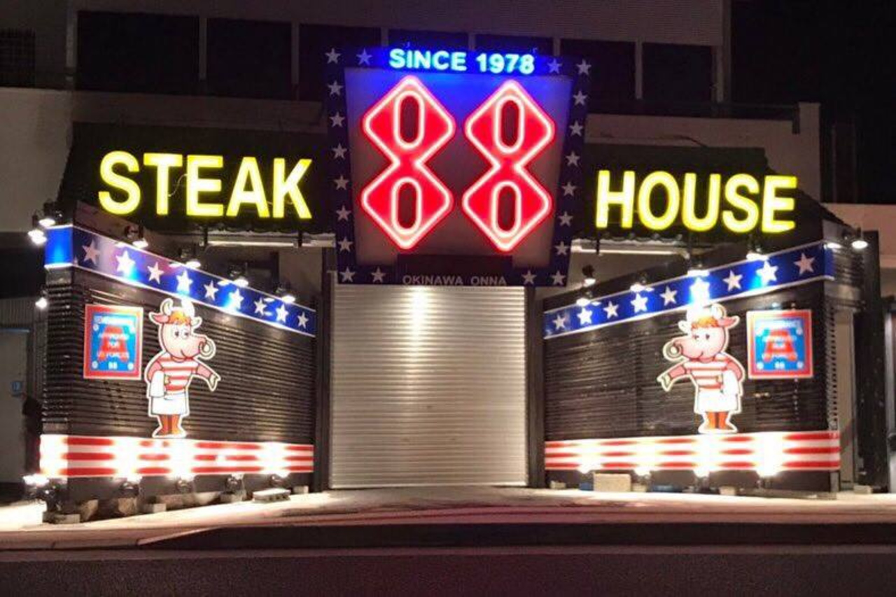 沖縄県国頭郡恩納村前兼久に「ステーキハウス88恩納店」が2/1グランドオープンのようです。