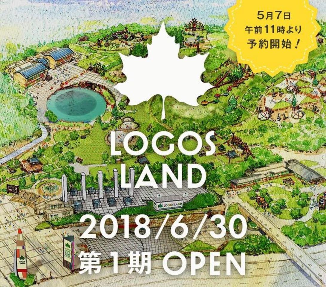 総合アウトドアレジャー施設「LOGOS LAND」6月30日 GRAND OPEN!