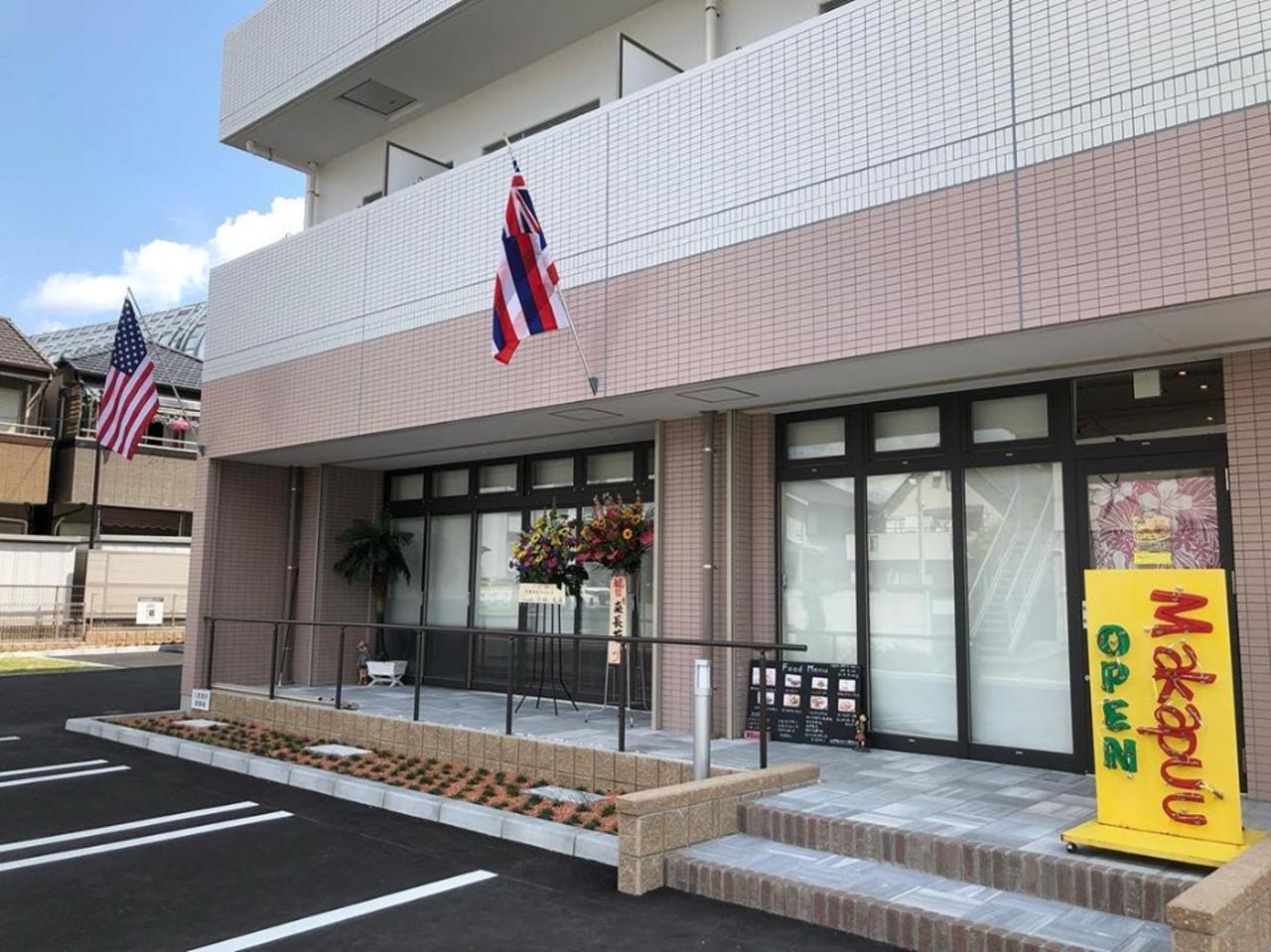 愛知県名古屋市名東区一社にハワイアンカフェレストラン「マカプ」がオープンされたようです。