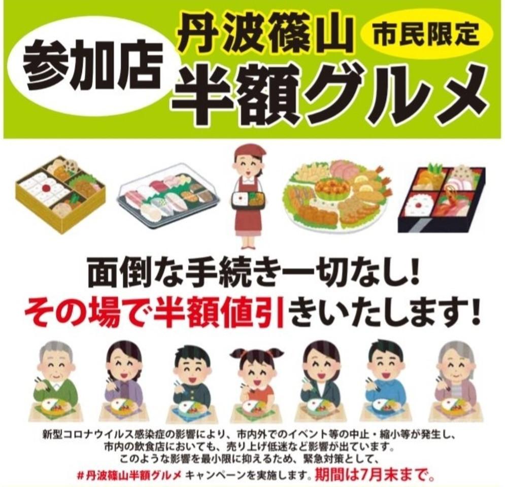兵庫県丹波篠山市で市民限定の「丹波篠山半額グルメ」が4/20~はじまるようです。