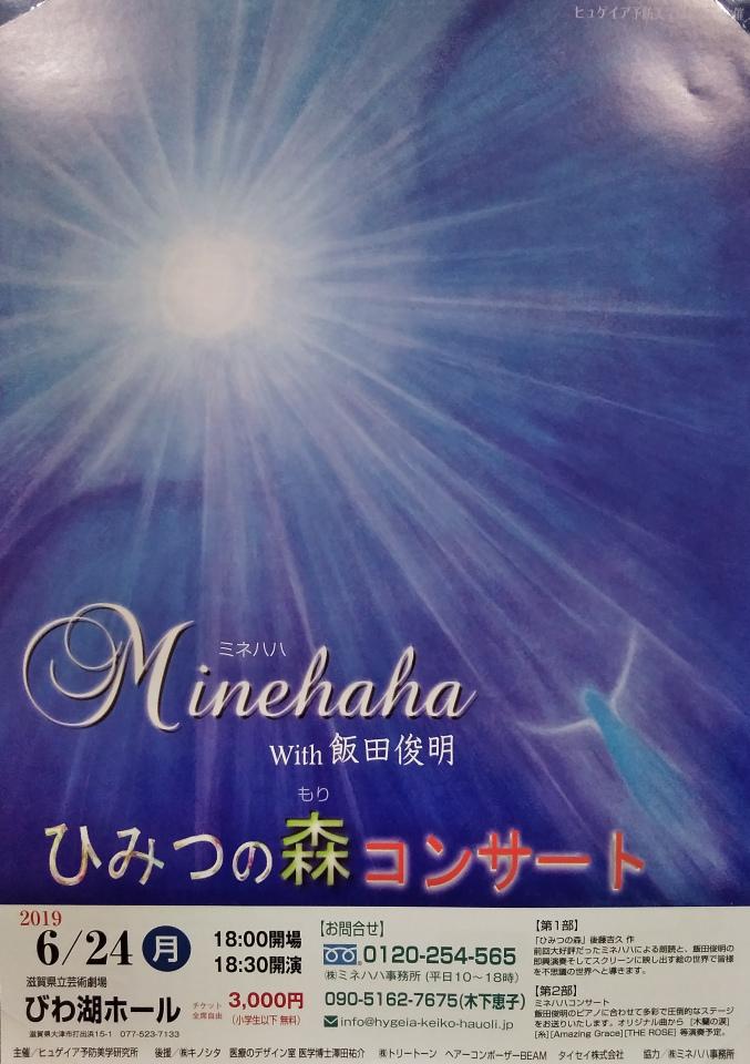 Minehaha with 飯田俊明 ひみつの森コンサート 2019 6/24 18:00~