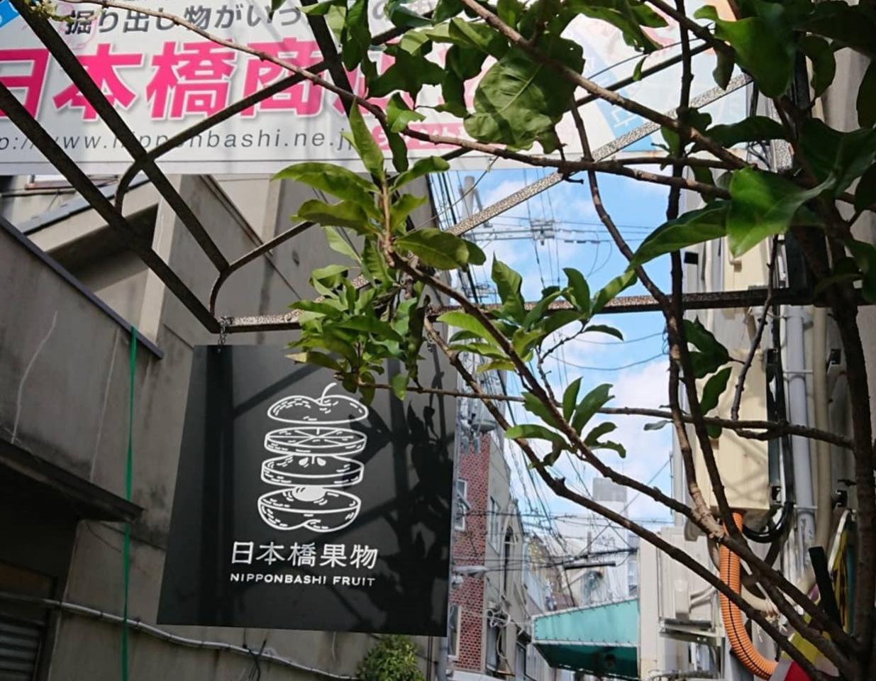 大阪市浪速区の日本橋商店会内にスィーツカフェ「日本橋果物」が11/16オープンのようです。