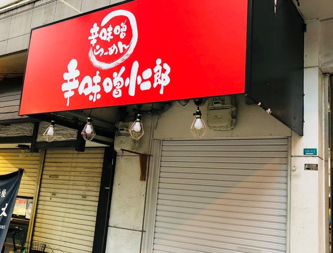 大阪市浪速区難波中3丁目に辛味噌らーめん「辛味噌小二郎」が明日グランドオープンのようです。