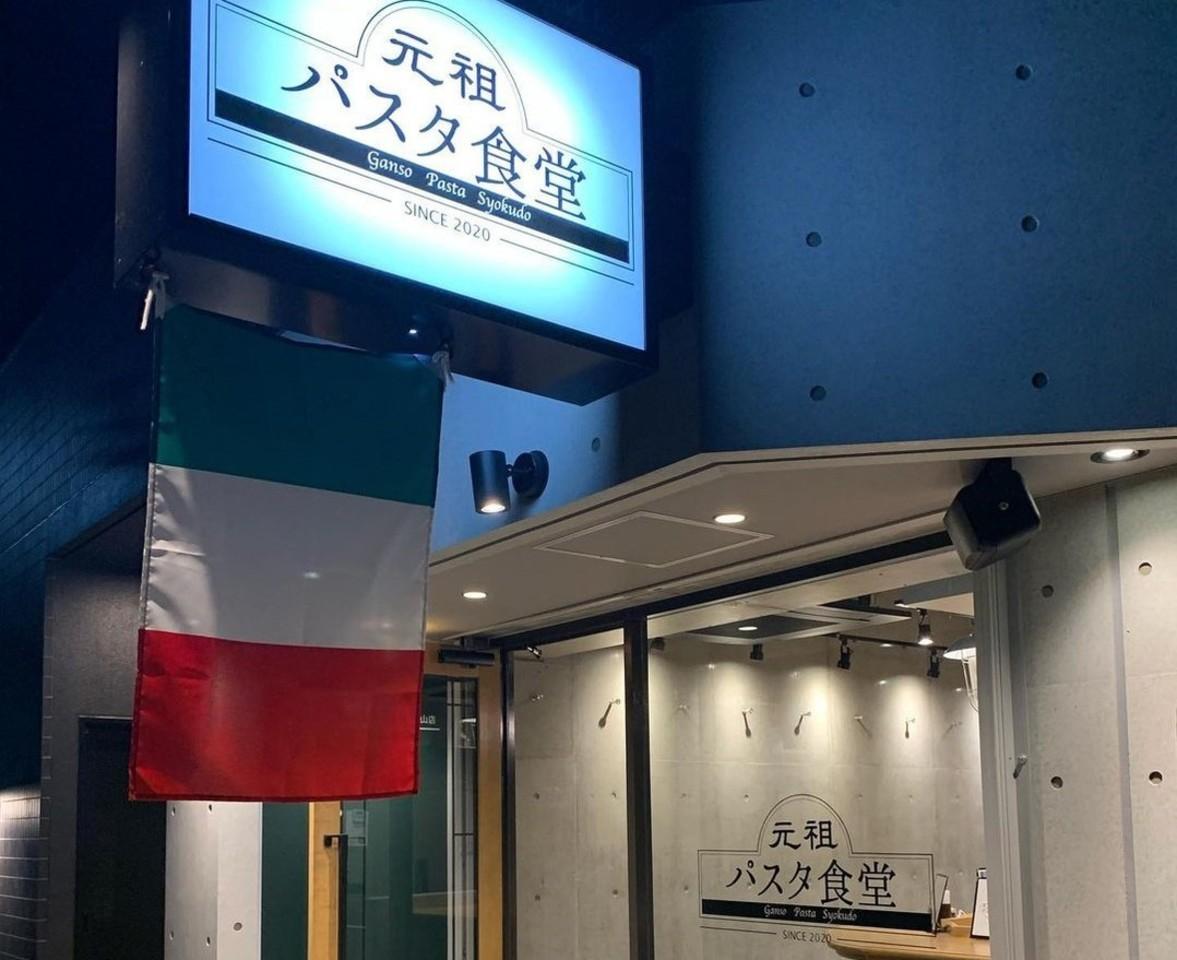 新店!愛知県名古屋市中区に『元祖パスタ食堂 金山店』5/8オープン