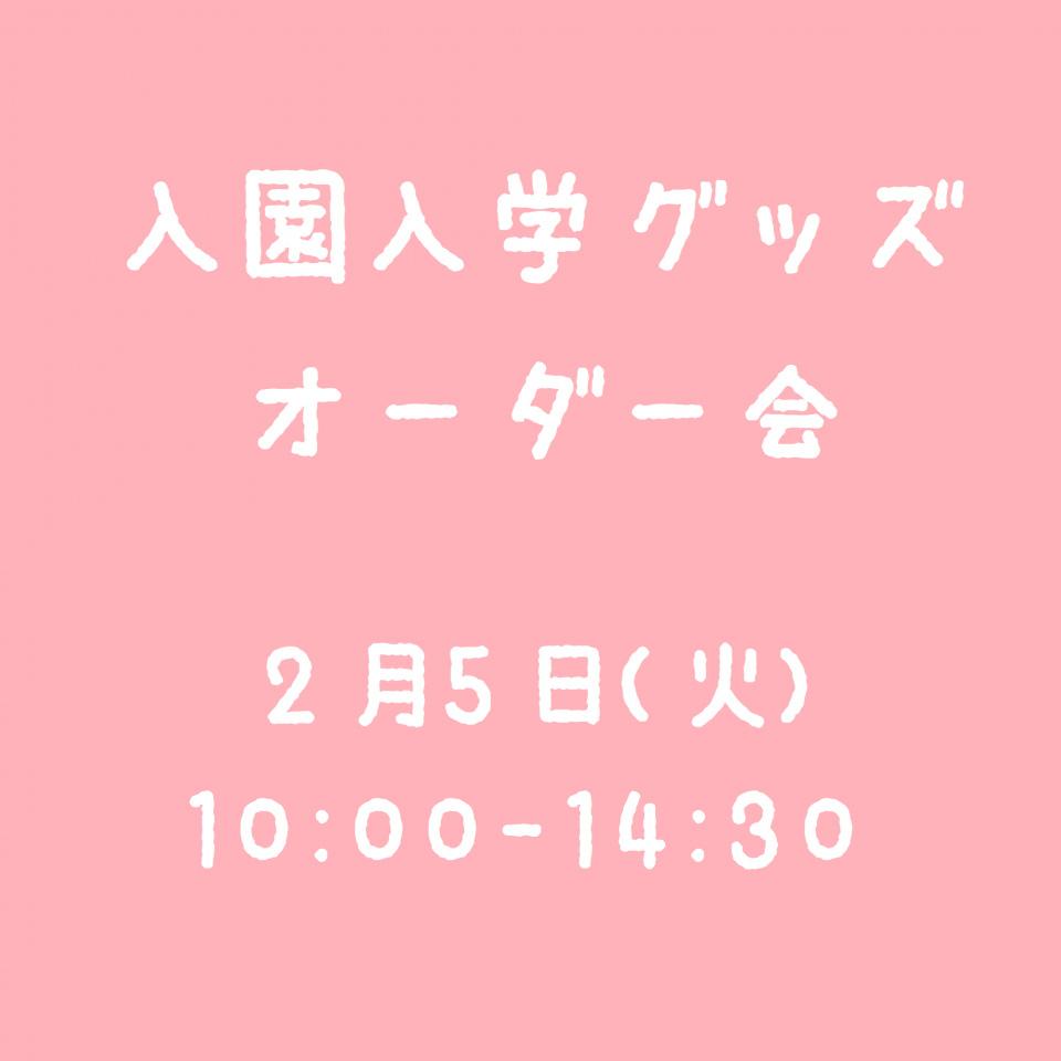 【入園入学グッズオーダー会】2月5日(火)開催!!!