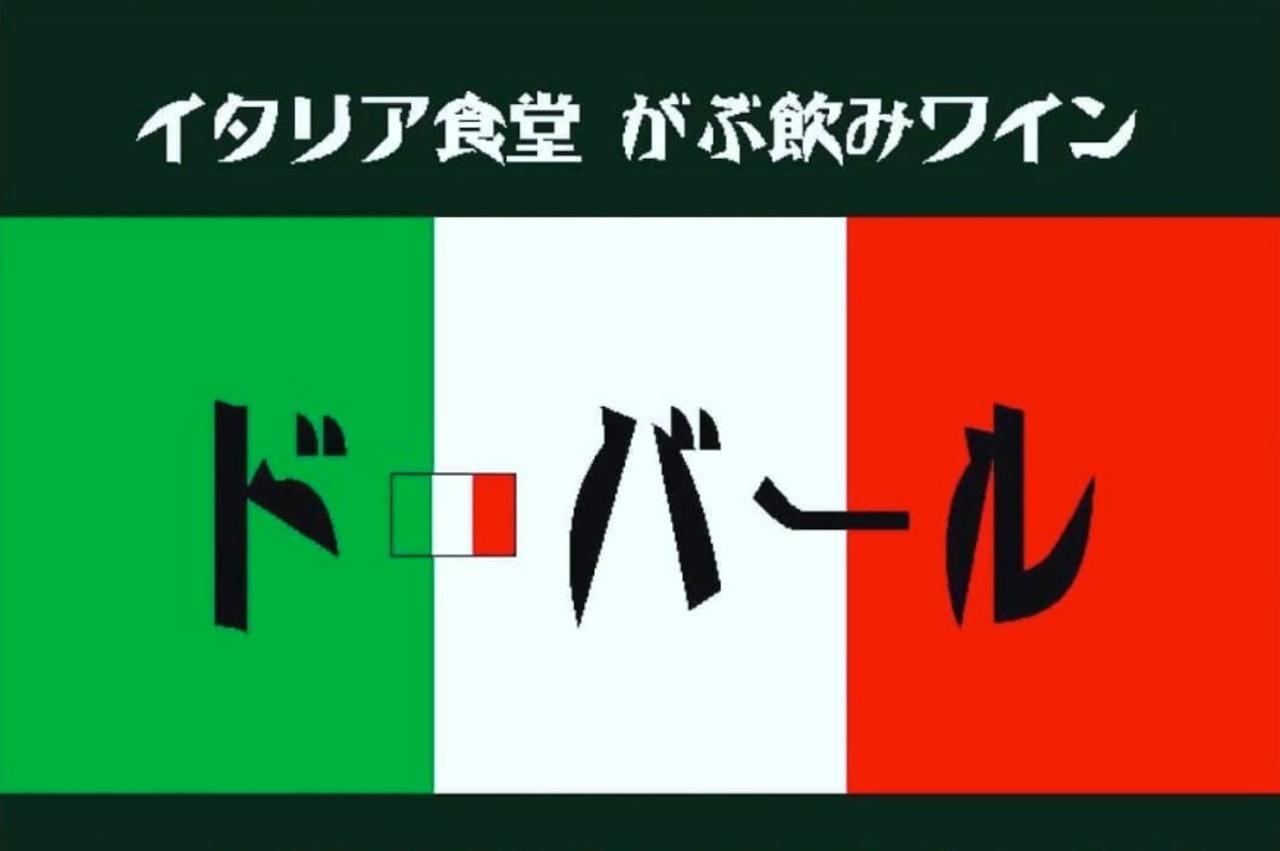 豊橋市広小路にイタリア食堂「ド バール」オープン