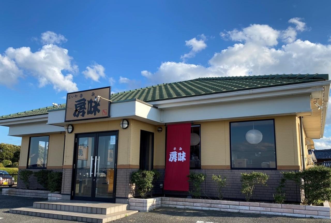 祝!4/7.GrandOpen『旨い処 房味』和食料理店(千葉県木更津市)