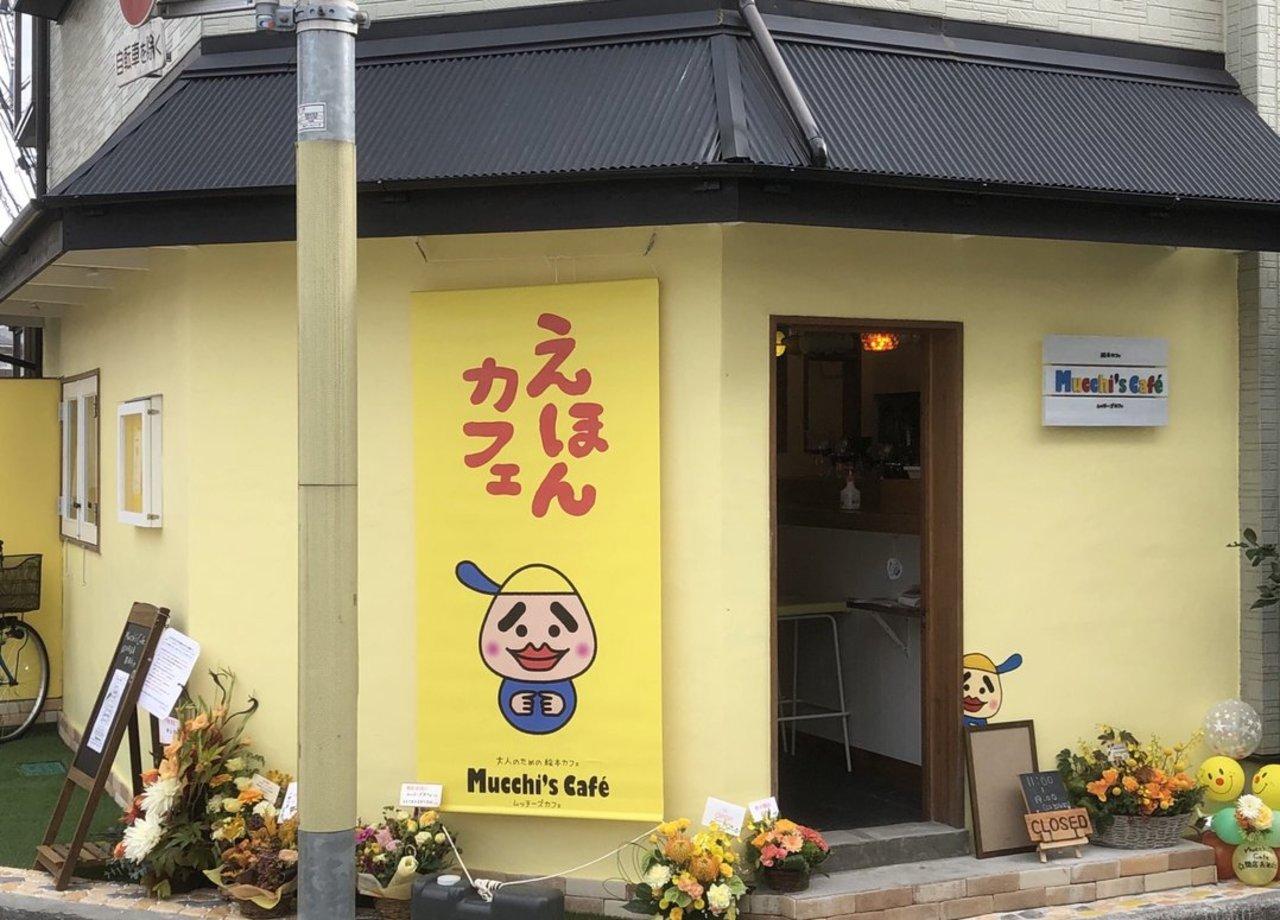 祝!11/6移転open『ムッチーズカフェ西荻窪店』絵本カフェ(東京都杉並区)