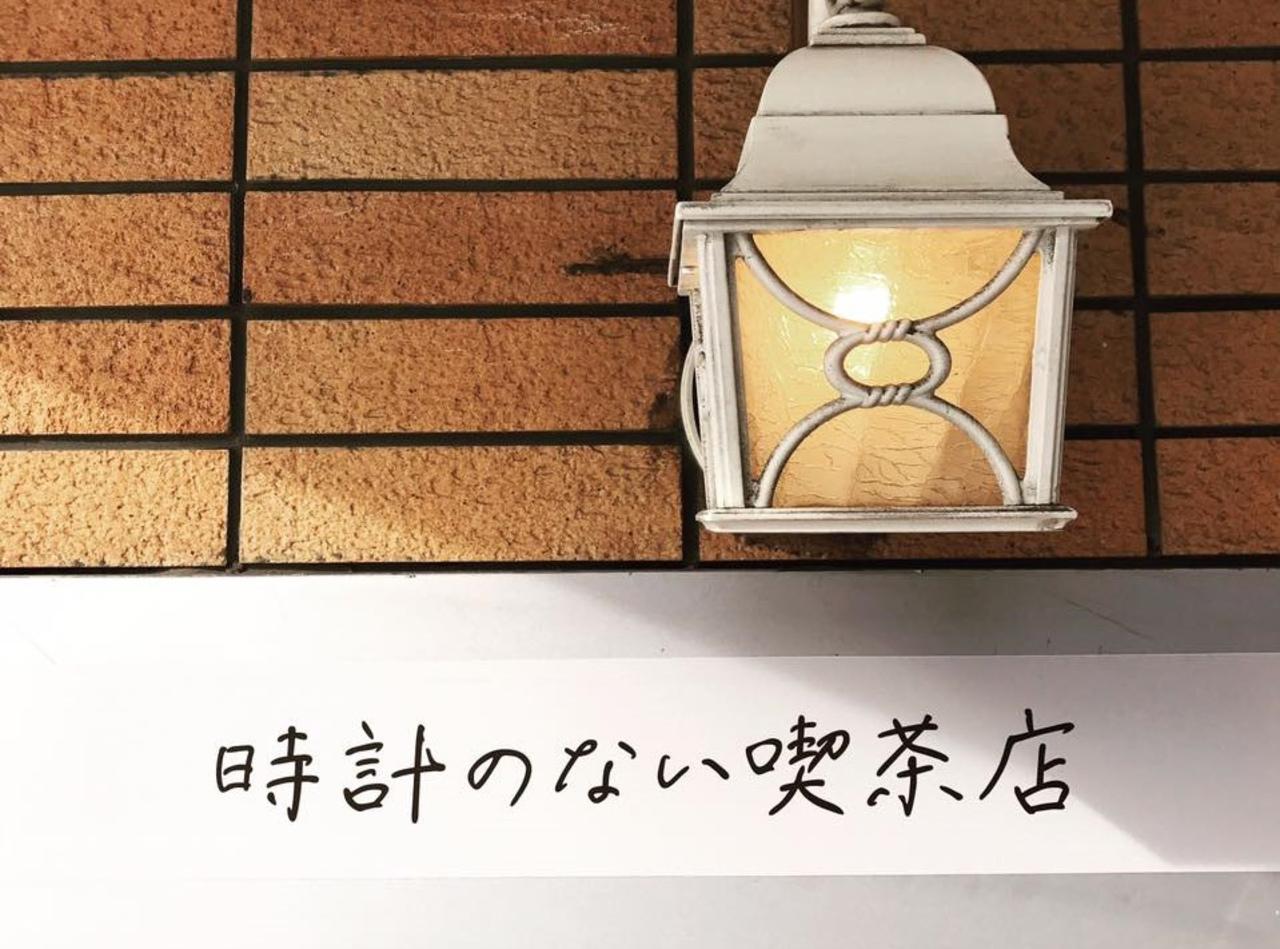まちまちを、紡ぎながら...札幌市北区北17条西4丁目の『時計のない喫茶店』