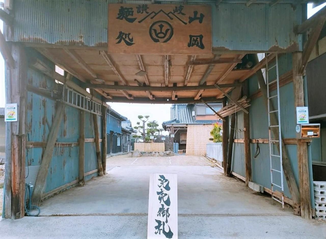 香川県観音寺市大野原町青岡に「讃岐麺処山岡」が12/7オープンされたようです。