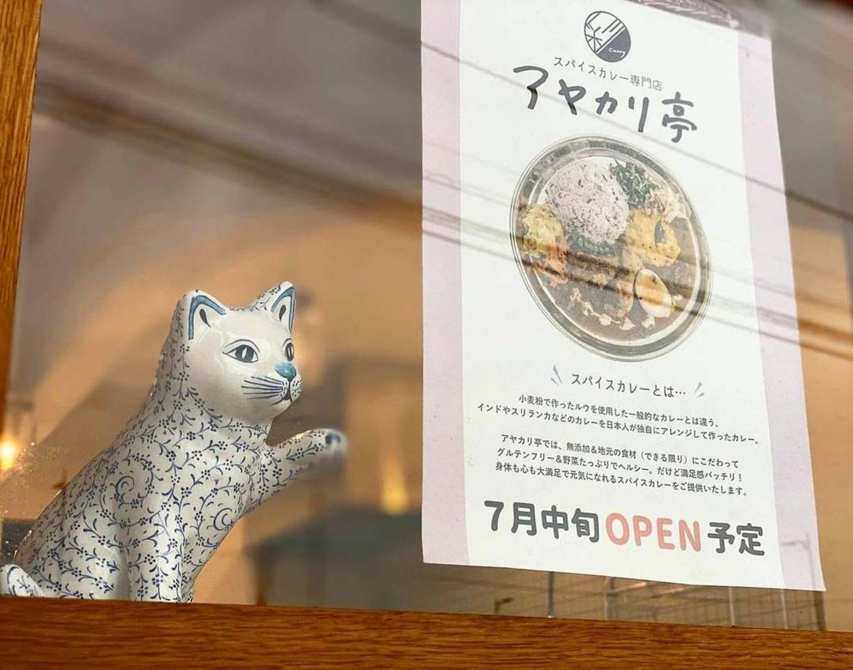 茨城県つくば市柴崎にスパイスカレー専門店「アヤカリ亭」が7/22オープンのようです。