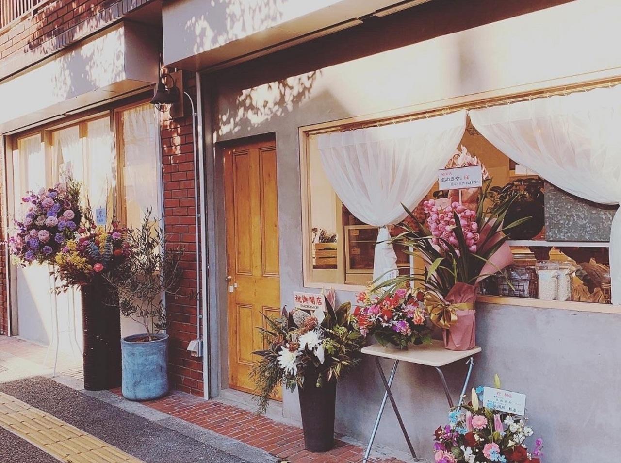祝!1/9open『乾物カフェ まめさや。』カフェ&ショップ(東京都世田谷区)