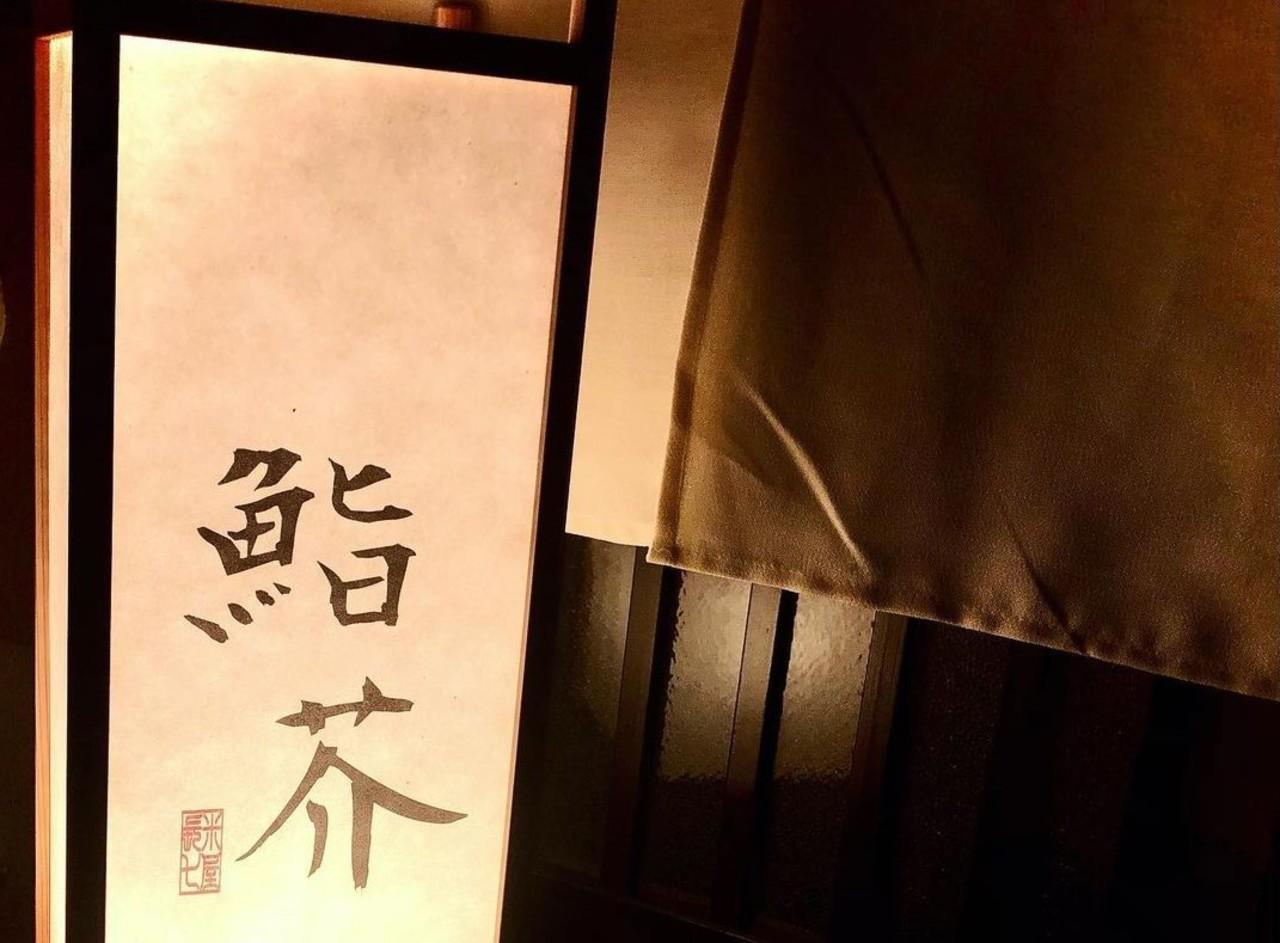 和モダンな空間の本格江戸前鮨...大阪府高槻市芥川町に「鮨芥」本日オープン