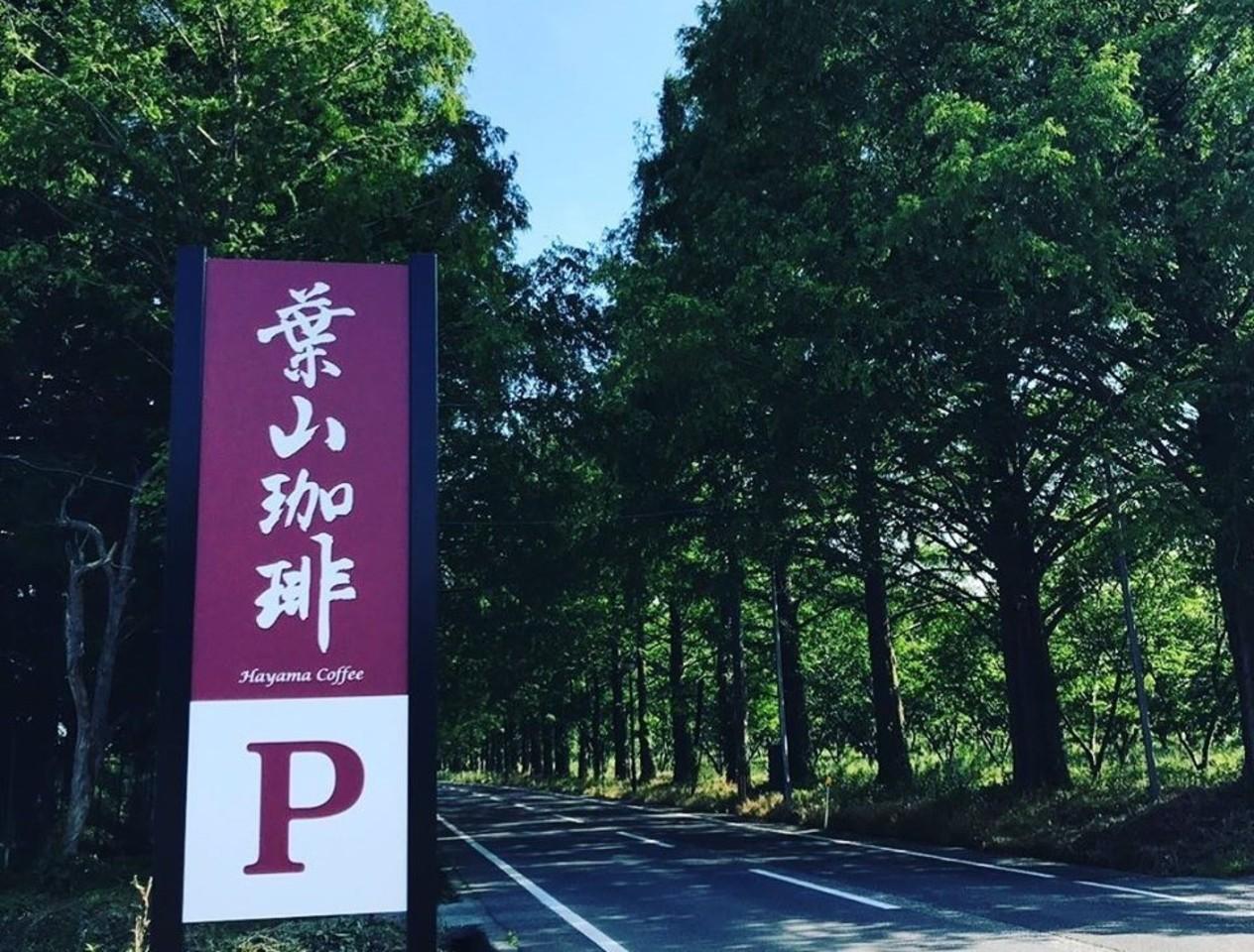 祝!6/19open『葉山珈琲メタセコイアガーデン店』(滋賀県高島市)