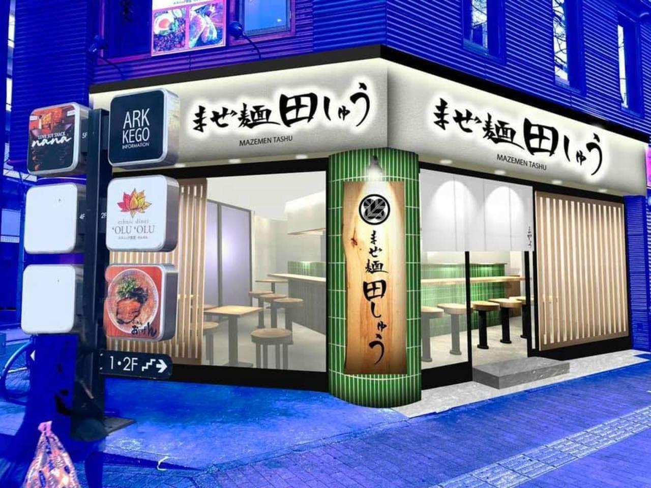 福岡県福岡市中央区警固1丁目に「まぜ麺田しゅう」が本日グランドオープンされたようです。
