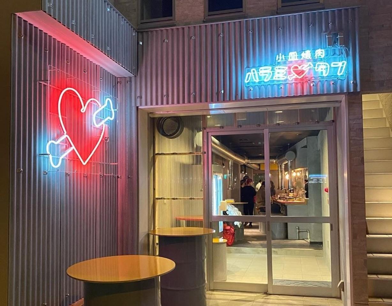 大阪市中央区農人橋2丁目に「小皿焼肉 ハラミ タン」が11/11オープンのようです。
