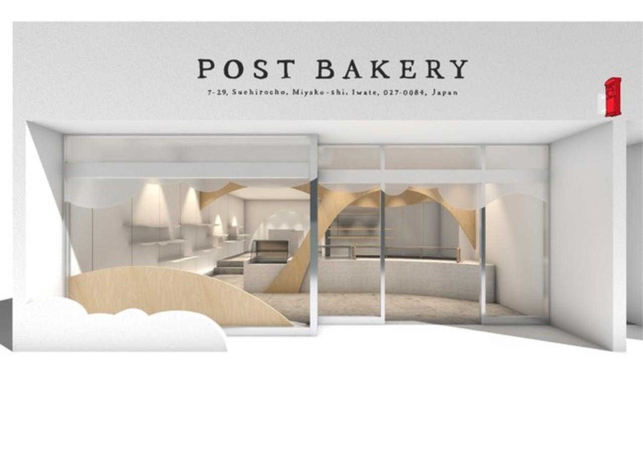 岩手県宮古市末広町にヤギミルクパン屋「ポストベーカリー」4月20日オープン!