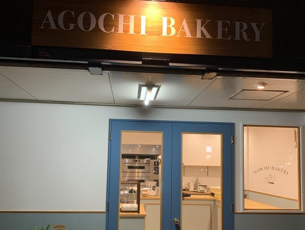 茨城県水戸市酒門町にパン屋「AGOCHI BAKERY」が本日オープンのようです。