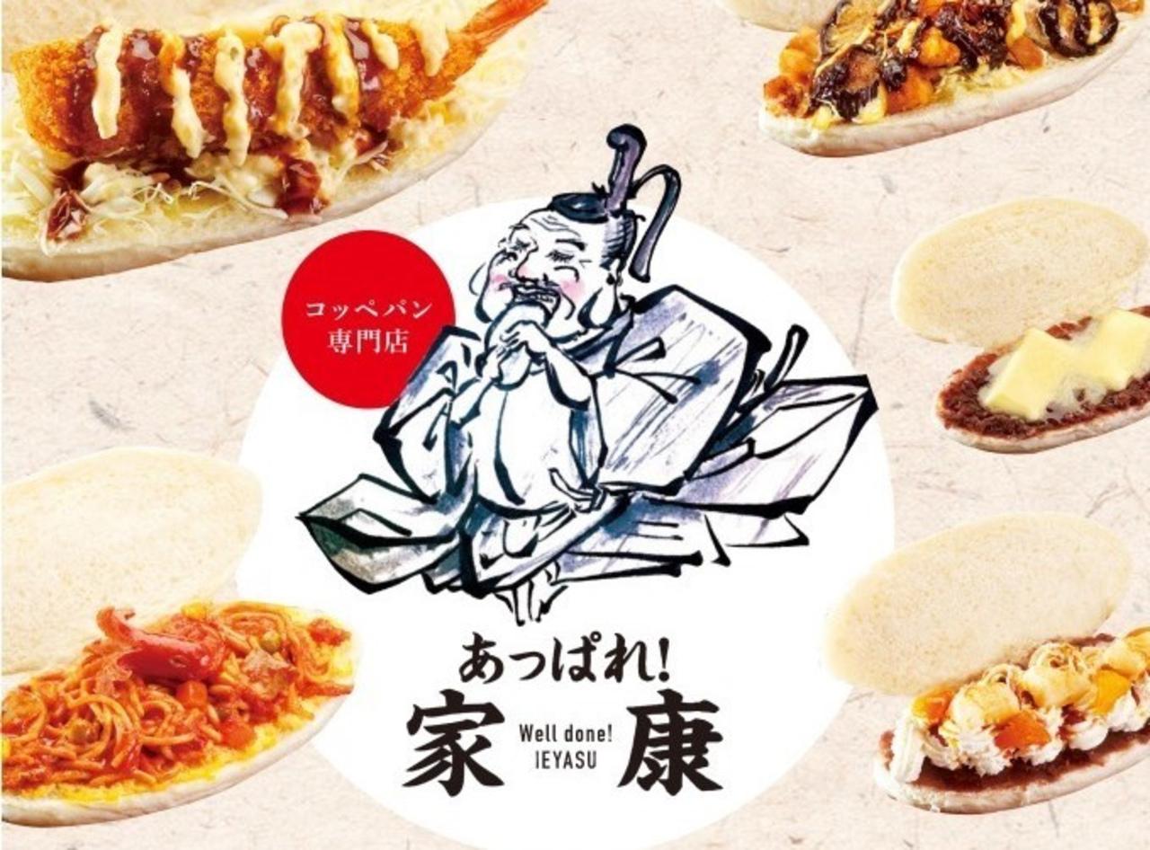 イオンモール岡崎店にコッペパン専門店「あっぱれ!家康 岡崎店」本日プレオープンのようです。
